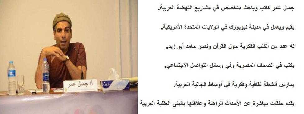 جمال عمر سيرة